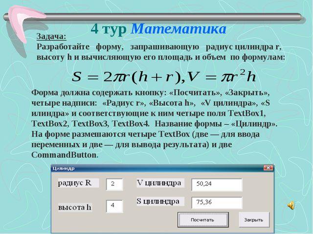 Задача: Разработайте форму, запрашивающую радиус цилиндра r, высоту h и вычис...