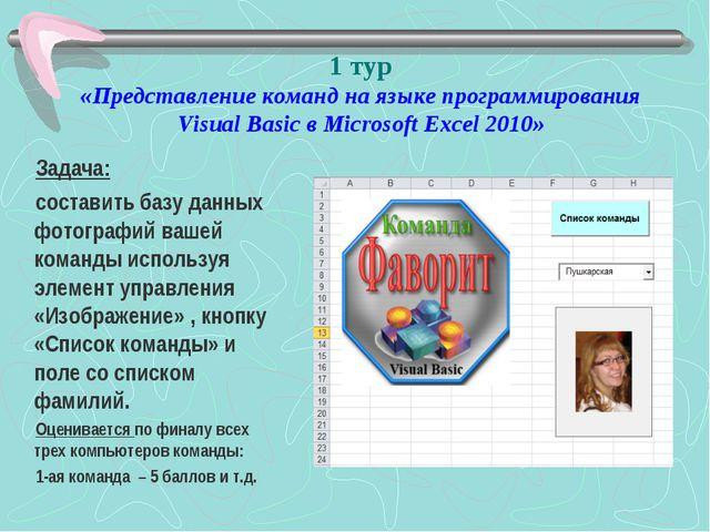1 тур «Представление команд на языке программирования Visual Basic в Microsof...