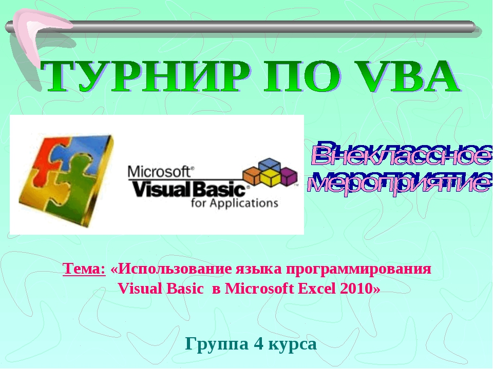 Группа 4 курса Тема: «Использование языка программирования Visual Basic в Mic...