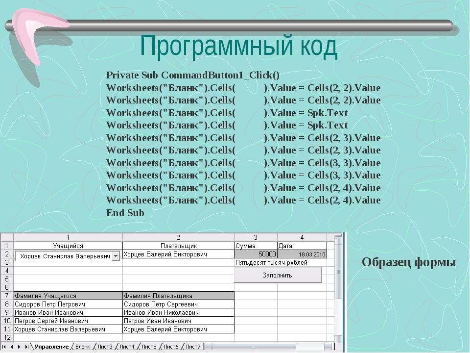 "Программный код Образец формы Private Sub CommandButton1_Click() Worksheets(""..."