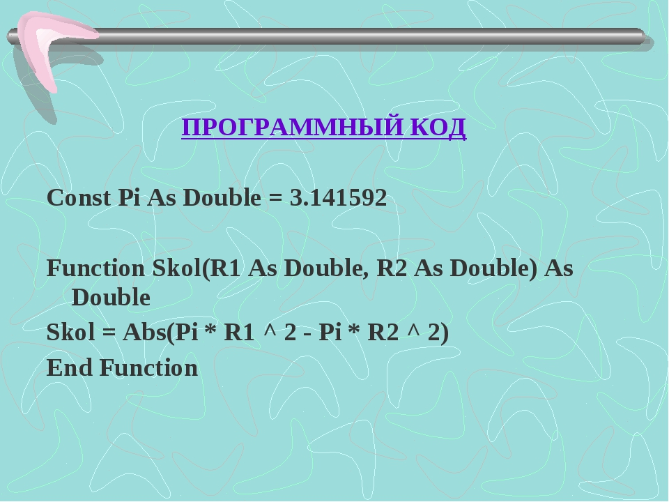 ПРОГРАММНЫЙ КОД Const Pi As Double = 3.141592 Function Skol(R1 As Double, R2...
