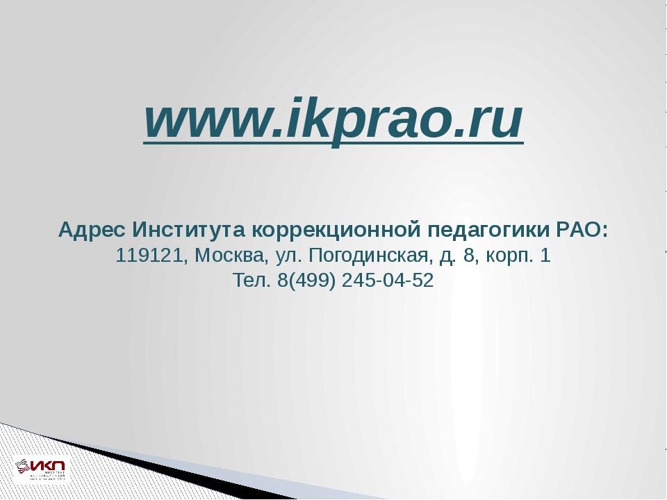www.ikprao.ru Адрес Института коррекционной педагогики РАО: 119121, Москва,...