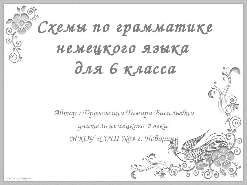 Схемы по грамматике немецкого языка для 6 класса Автор : Дрожжина Тамара Васи...