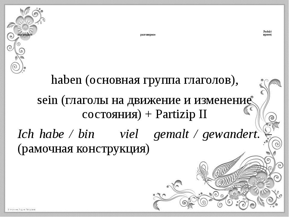 Perfekt (прошедшее разговорное время) haben (основная группа глаголов), sein...