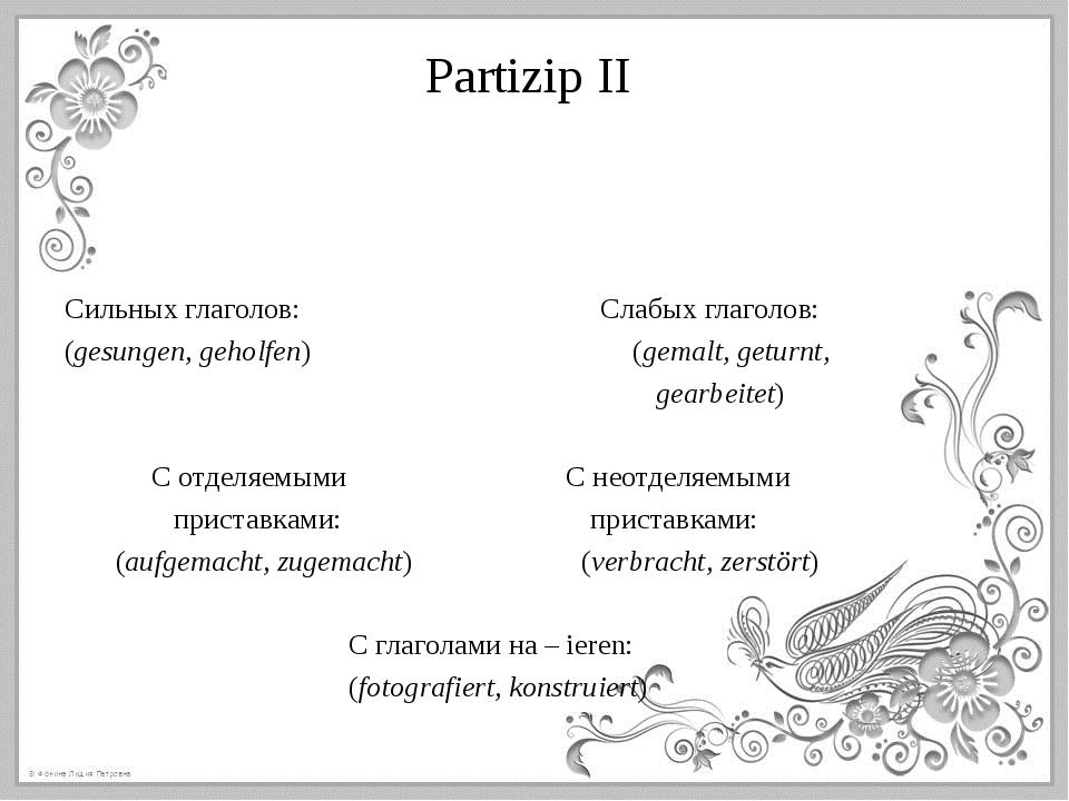 Partizip II Сильных глаголов: Слабых глаголов: (gesungen, geholfen) (gemalt,...