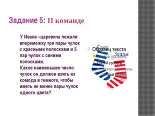 Задание 5: II команде У Ивана –царевича лежали вперемежку три пары чулок с кр