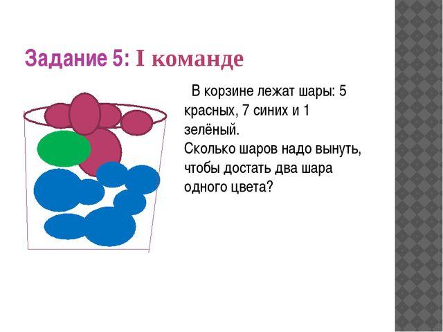 Задание 5: I команде В корзине лежат шары: 5 красных, 7 синих и 1 зелёный. С...