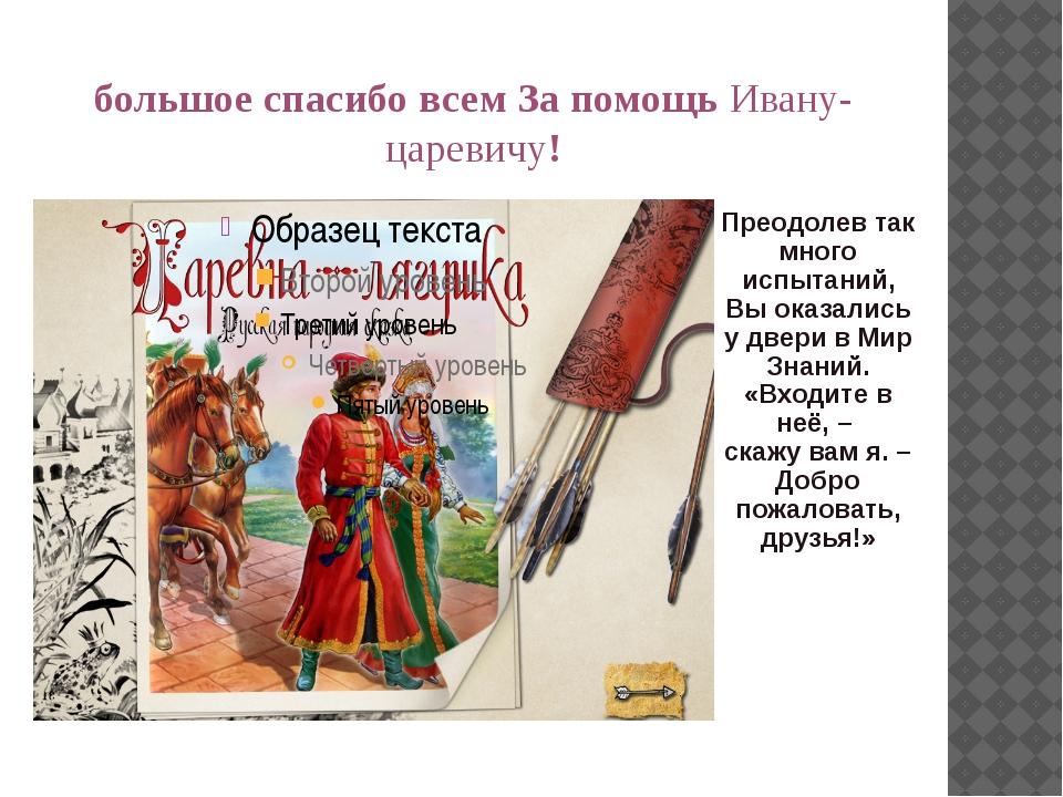большое спасибо всем За помощь Ивану-царевичу! Преодолев так много испытаний,...