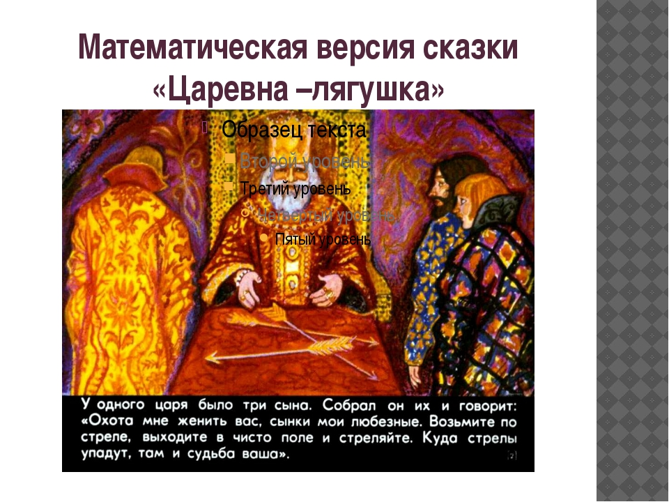 Математическая версия сказки «Царевна –лягушка»