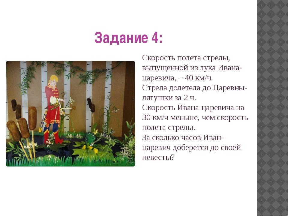 Задание 4: Скорость полета стрелы, выпущенной из лука Ивана-царевича, – 40 км...