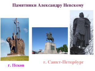 Памятники Александру Невскому г. Псков г. Санкт-Петербург