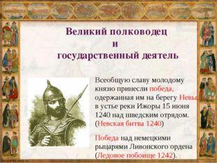 Великий полководец и государственный деятель Всеобщую славу молодому князю пр