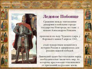 Ледовое Побоище Сражение между тевтонскими рыцарями и войсками города-государ