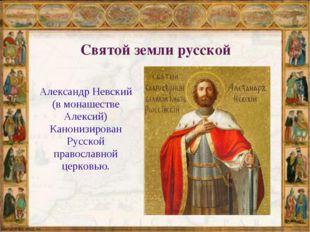 Святой земли русской Александр Невский (в монашестве Алексий) Канонизирован Р