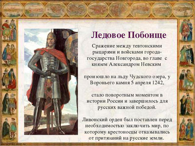 Ледовое Побоище Сражение между тевтонскими рыцарями и войсками города-государ...