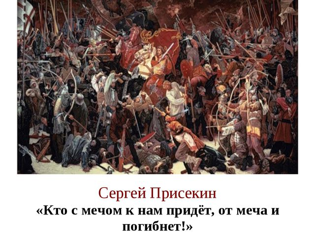 Сергей Присекин «Кто с мечом к нам придёт, от меча и погибнет!»