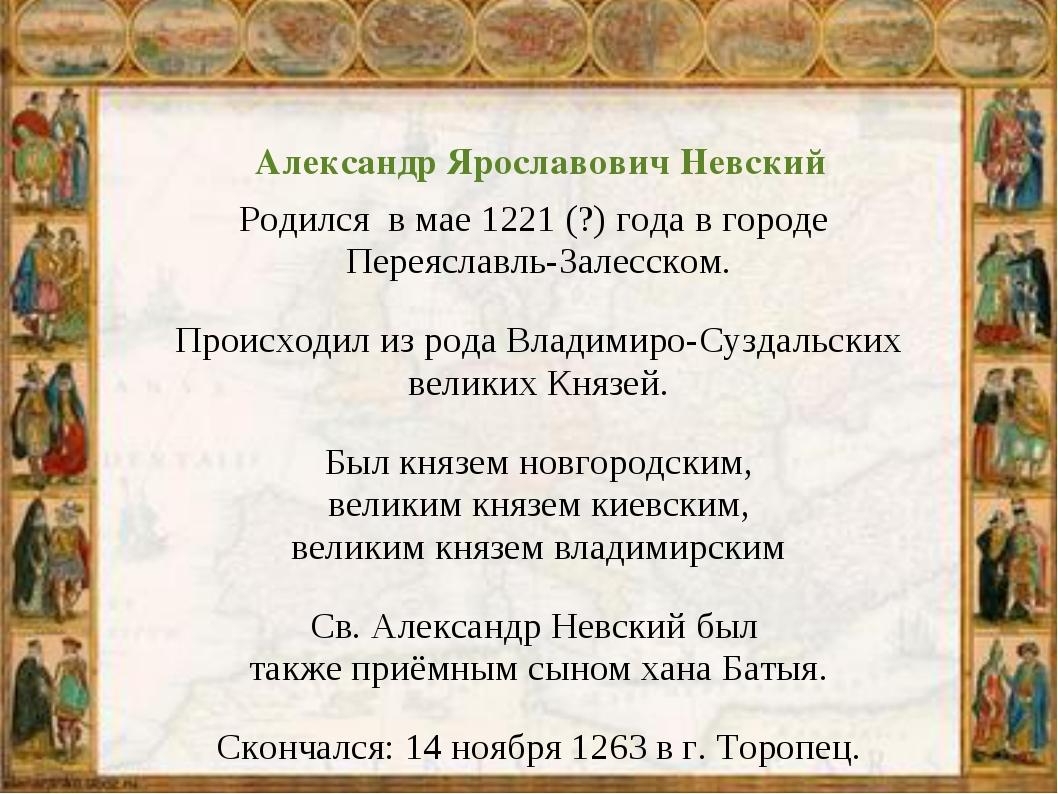 Александр Ярославович Невский Родился в мае 1221 (?) года в городе Переяславл...