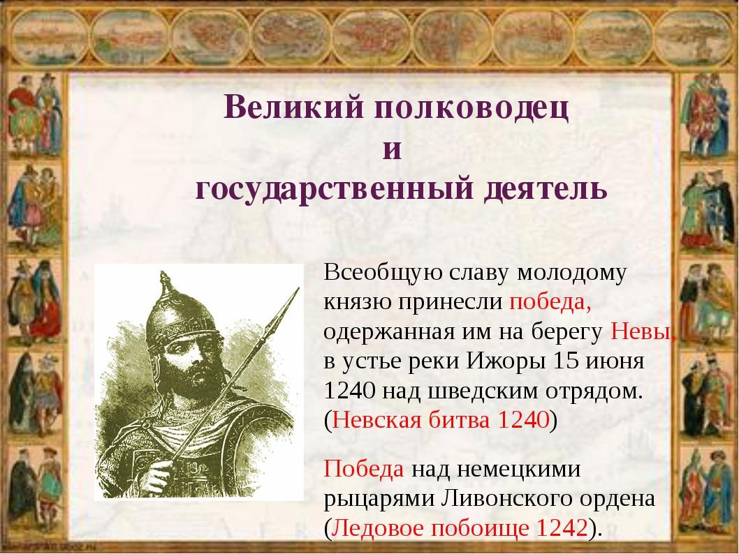 Великий полководец и государственный деятель Всеобщую славу молодому князю пр...