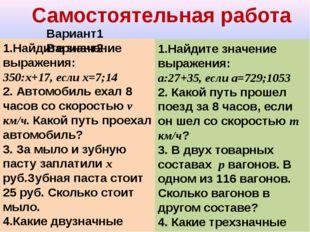 Самостоятельная работа 1.Найдите значение выражения: 350:х+17, если х=7;14 2.