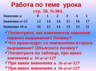 Работа по теме урока стр. 50, №304. Посмотрите, как изменяются значения перво
