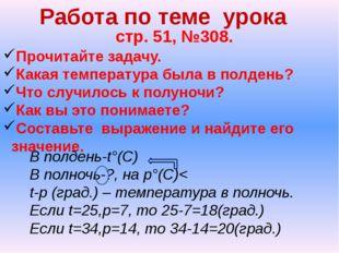 Работа по теме урока стр. 51, №308. Прочитайте задачу. Какая температура была
