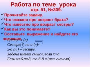 Работа по теме урока стр. 51, №309. Прочитайте задачу. Что сказано про возрас