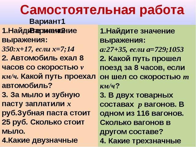 Самостоятельная работа 1.Найдите значение выражения: 350:х+17, если х=7;14 2....