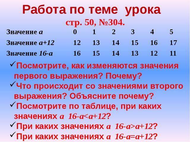 Работа по теме урока стр. 50, №304. Посмотрите, как изменяются значения перво...