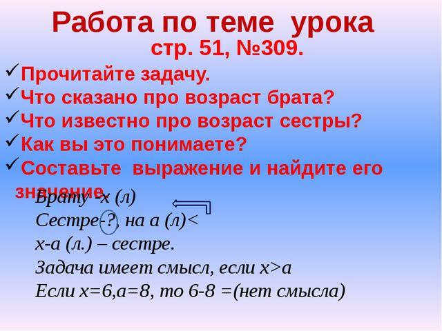 Работа по теме урока стр. 51, №309. Прочитайте задачу. Что сказано про возрас...