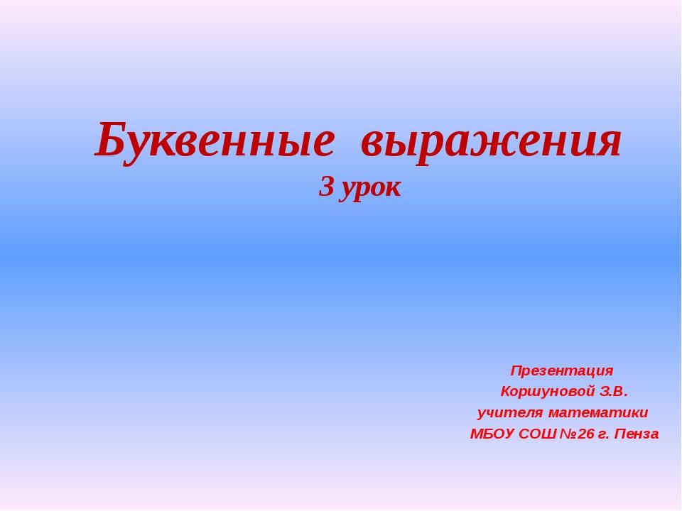 Буквенные выражения 3 урок Презентация Коршуновой З.В. учителя математики МБО...