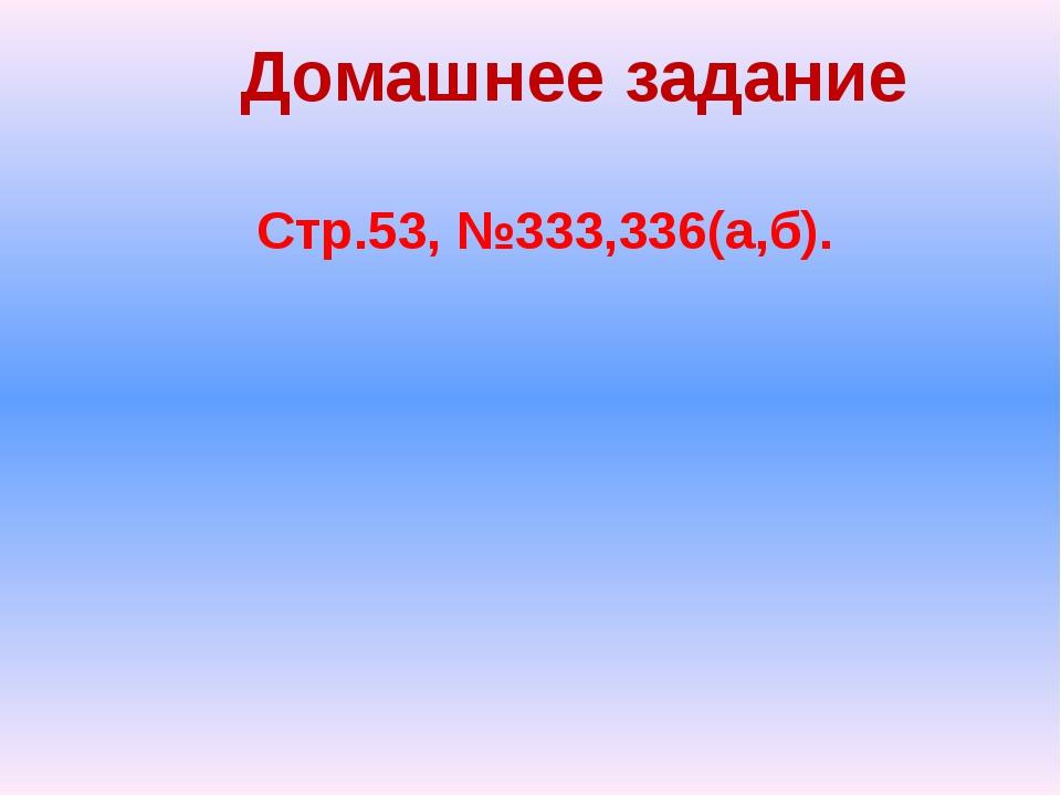 Домашнее задание Стр.53, №333,336(а,б).