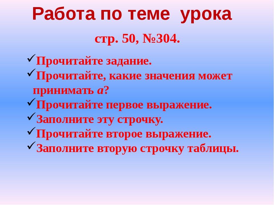 Работа по теме урока стр. 50, №304. Прочитайте задание. Прочитайте, какие зна...