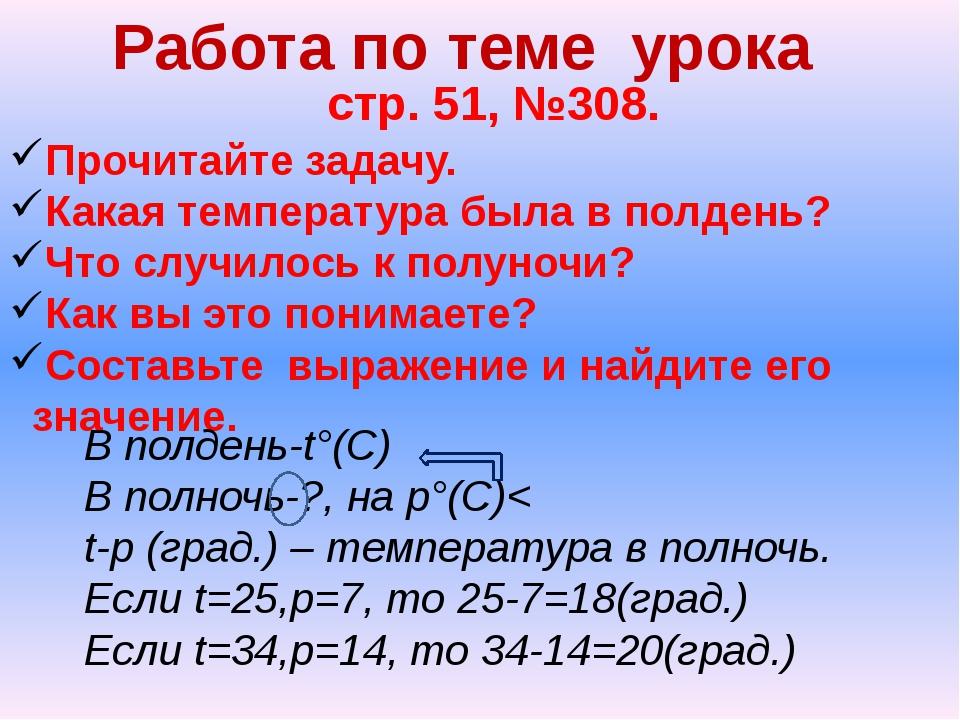Работа по теме урока стр. 51, №308. Прочитайте задачу. Какая температура была...