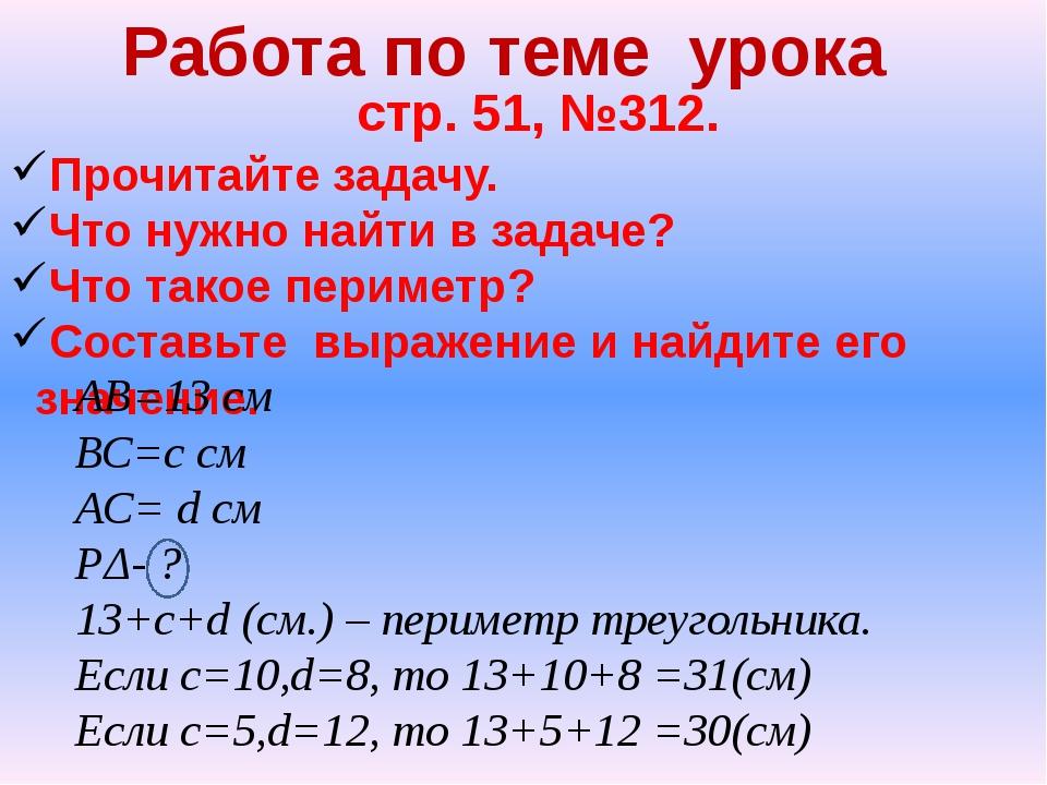 Работа по теме урока стр. 51, №312. Прочитайте задачу. Что нужно найти в зада...