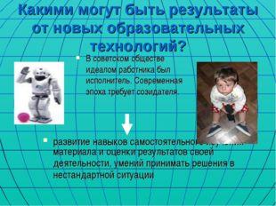 Какими могут быть результаты от новых образовательных технологий? В советском