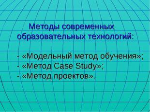 Методы современных образовательных технологий: - «Модельный метод обучения»;