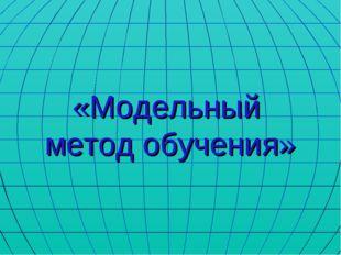«Модельный метод обучения»