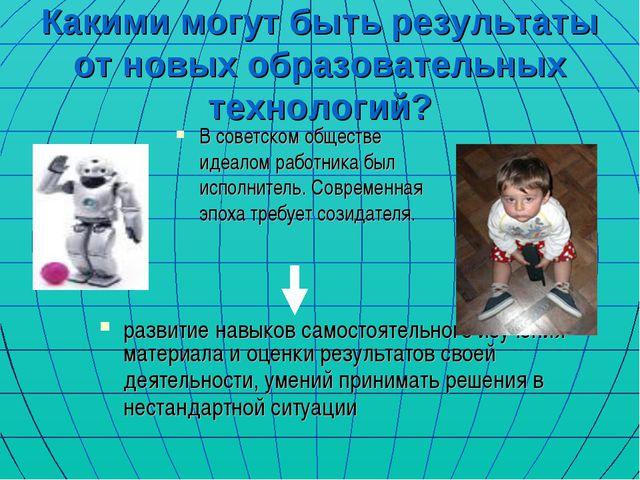 Какими могут быть результаты от новых образовательных технологий? В советском...