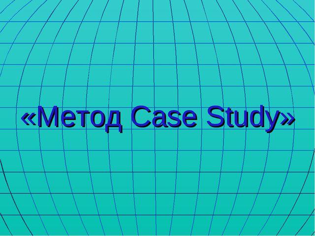 «Метод Case Study»