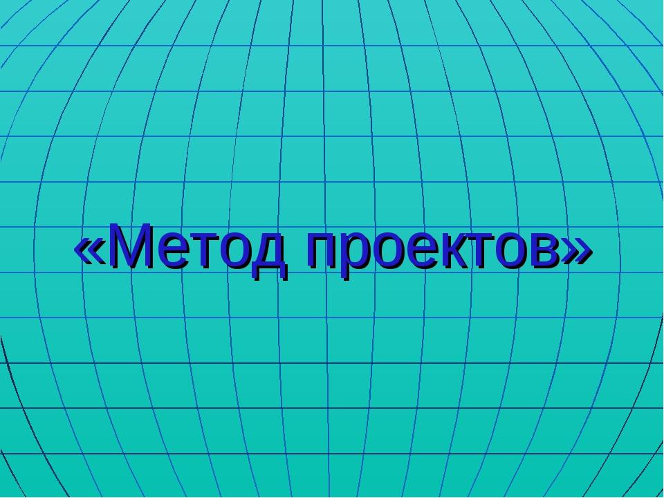 «Метод проектов»
