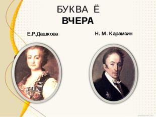 БУКВА Ё ВЧЕРА Е.Р.Дашкова Н. М. Карамзин