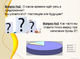 Вопрос №2. О каком времени идёт речь в предложении? Вы узнаете его? Настоящем
