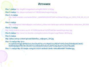Источники: Фон 1 слайда http://img832.imageshack.us/img832/8659/141dl.jpg Фон