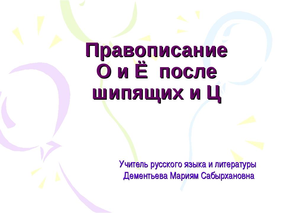 Правописание О и Ё после шипящих и Ц Учитель русского языка и литературы Деме...