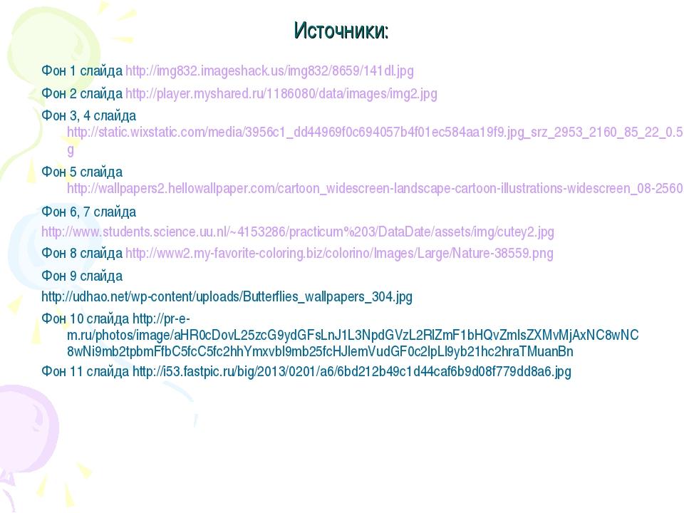 Источники: Фон 1 слайда http://img832.imageshack.us/img832/8659/141dl.jpg Фон...