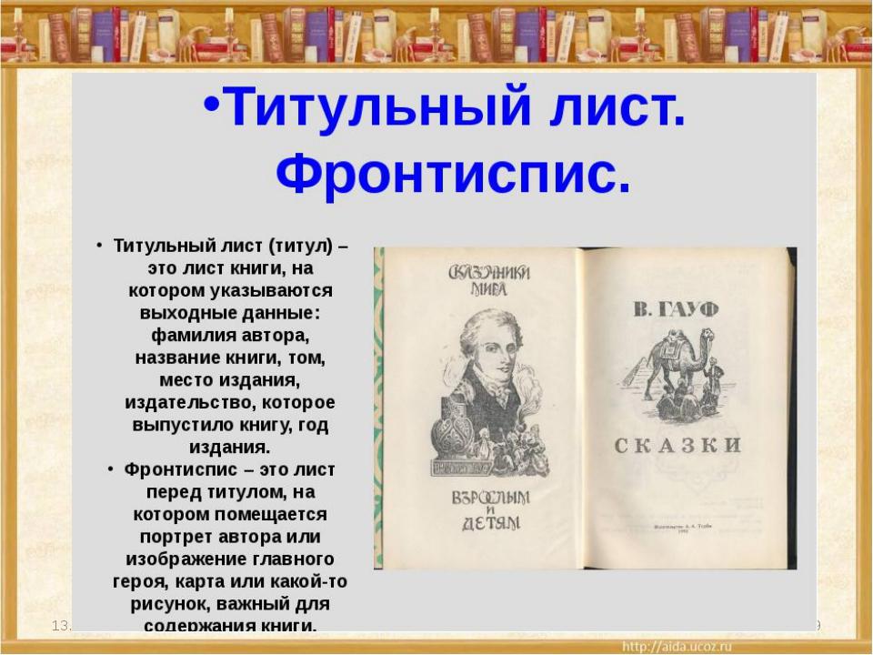 Титульный лист книги картинки