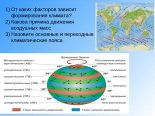 От каких факторов зависит формирования климата? Какова причина движения возду