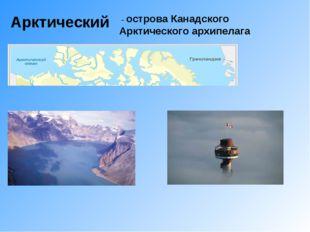 Арктический - острова Канадского Арктического архипелага