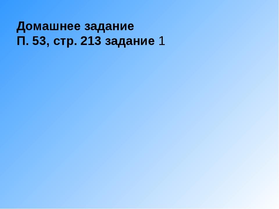 Домашнее задание П. 53, стр. 213 задание 1