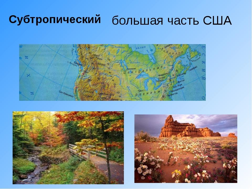 Субтропический большая часть США